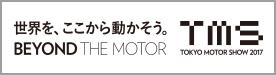 KOITO TOKYO MOTER SHOW 2017