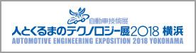 人とくるまのテクノロジー展2018 横浜