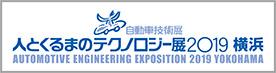 人とくるまのテクノロジー展2019 横浜